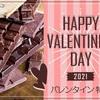 新春初売りキャンペーン第2弾スタート!冨貴寄 招福 アマビエ缶再販!2021 バレンタイン特集も♪【JTBショッピング】