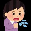 咳喘息発症により、四重の苦しさを味わう羽目になった今日この頃