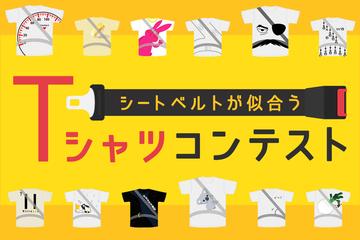 シートベルトが似合うTシャツデザインをデザイン専攻の学生さんたちに考えてもらいました!
