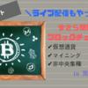 【イベント】「今さら聞けないブロックチェーン技術」in真庭市