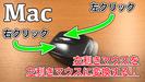 【Karabiner Elements】右利きマウスを左利きマウスにカスタマイズする方法!ほぼコピペOK