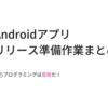 Androidアプリのリリース準備作業