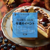 独断と偏見による今週のイベントたち【9/28~10/4】