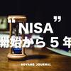 【投信】NISA開始から5年経過。長期運用ほど好成績