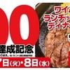 300号店達成記念!ワイルド祭りに行ってきた@いきなりステーキ