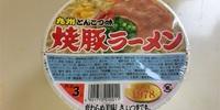 【九州のご当地カップ麺】サンポー食品「焼豚ラーメン」を実食しました!