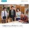 中村倫也company〜「偶然、こんな記事〜」