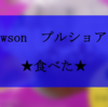 LawsonUchicafé★プルショアン★食べてみた!!