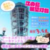 【江の島展望灯台】神奈川の王道デートスポットと言えばここ! ロマンチック感満載スポット!