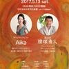 🌿2017月5月13日(土)『生命のohanaプロジェクト』にayakinも参加❣️