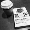 読書会〜「繁栄」