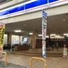 【田町】ローソン ポートストア海岸店のイートインスペース?は広い