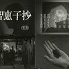 映画『智恵子抄』(1957年 東宝)