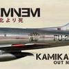 Eminemが2018年最も多くのアルバムを売り上げたアーティストに! 原動力はあの『Kamikaze』? それとも?
