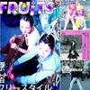 4/16(日)原宿ストリート・ファッション情報誌『FRUiTS』編集長の青木正一さん講演会