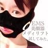 ヤーマンのEMS美顔器メディリフトのリフトアップ効果は?実際に試してみた。