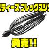 【ダイワ】プライヤーなしでフック交換可能なジョイントジグ「スティーズ フレックスジグ」発売!