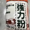北海道の小麦を食べたらいいと思う。