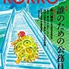 書評連載#23☆KOKKO