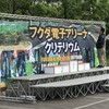 第1回フクダ電子アリーナクリテリウム・大会MCれぽ