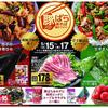 企画 メインテーマ 豚ばらあれば飯がウマイ! コーヨー 5月15日号
