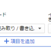 Google Cloudで追加ディスクのマウントを行う