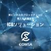 テックビューロが【COMSA】を発表