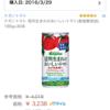 一番好きなトマトジュース