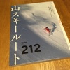 再び、名ルートに想いを馳せる【山とスキー編集部編 山スキールート212】