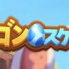 【ポイ活】「ドラゴンスケープス」レベル20達成【達成まで9日】