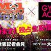 「M-1グランプリ2019」ファイナリスト発表記者会見が今夜GYAO!にて生配信