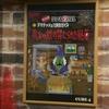 魔女の館で宝探し『タカラッシュ!調査団と魔女の館の禁じられた秘薬』の感想