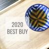 【2020年ベストバイ】今年買ってよかったもの9選!