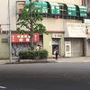 【銭湯レポート】五反田と目黒の間にある高松湯に行って来ました