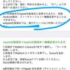 悲報:モバイルSuicaはiPhoneからAndroidへの移行は出来ない!