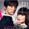 ドラマ『櫻子さんの足下には死体が埋まっている』が打ち切りになる理由とは?フジテレビ日曜9時ドラマ枠の歴史と視聴率から考察。撤退・廃止もやむなしか・・・。
