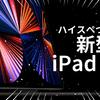 うつちゃん、ハイスぺつよつよ【新型iPad Pro】を買うことを決める