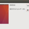 Ubuntu 16.04 LTSでスクリーンキャプチャを撮る