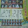 秀山祭九月大歌舞伎 写真