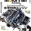 Motor Fan illustrated vol.134
