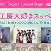 TIF2019 一日目(8/2)その10 Berryz工房大好きスッペシャル!