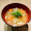 具いっぱいの味噌汁を毎日簡単に作る方法‐重ね煮‐