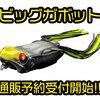 【Megabass】77mmのド迫力フロッグ「ビッグガボット」通販予約受付開始!