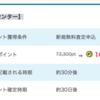 【PONEY】買取センター 無料査定申込で105,000pt!