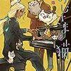 3月22日新刊「おじさまと猫(7)」「見える子ちゃん 5」「おじさまと猫(7) 特装版」など