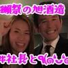 ファイティングポーズでパシャりp(^_^)q獺祭の旭酒造・桜井社長にお会いしたよ!!