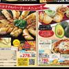 情報 料理紹介 ツイストピザ ワインにおすすめ カスミ 11月13日号