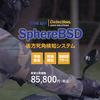 【Sphere BSD】レーダーで後方確認!死角をなくして安全に走行