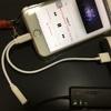 iPhone7 充電しながらイヤホンを使えるケーブル