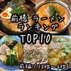 【前編】群馬県民が選ぶ!前橋の人気ラーメン屋トップ10!